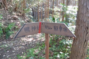 鴨神社、的山駐車場の案内板(参道にある分岐)
