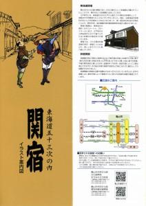 東海道五十三次の内 関宿 イラスト案内図