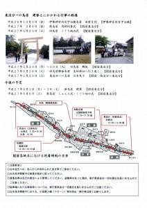 東海道関宿 東追分一の鳥居お木曳き他の次第、案内
