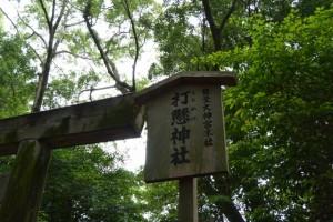 打懸神社(豊受大神宮末社)