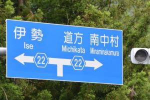 川口交差点の案内板(県道22号)