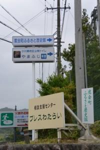 度会町ふるさと歴史館入口の交差点(県道22号)