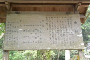 小川郷神社の由緒書(度会町中之郷)