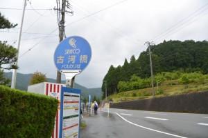 SANCO 古河橋 バスのりば(県道22号)