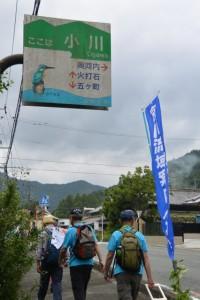 小川(度会町)の地名板