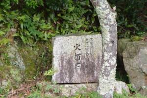 天祥橋付近に立つ火打石の碑(県道22号)