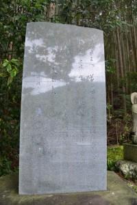 天祥橋付近に立つ火打石の碑ほか(県道22号)