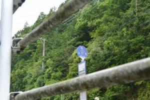 天祥橋付近から望むSANCO 火打石 バスのりば(県道22号)