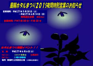 風輪ホタルまつり2015夜間特別営業のお知らせ