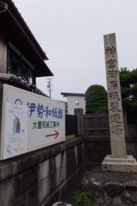 伊勢和紙館の案内板、「神宮御用紙製造場」石柱(大豊和紙工業株式会社)