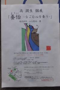 高潤生 個展「養怡(ようい)- なごむ心を養う -」のポスター