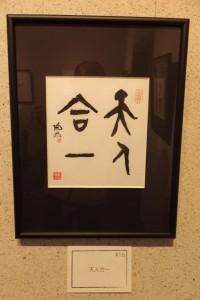高潤生 個展「養怡(ようい)- なごむ心を養う -」