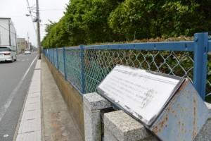 江場松原跡の説明板(日立金属桑名工場付近)