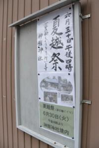 神館神社 夏越祭 茅の輪くぐりの案内掲示