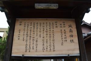 城南神社の御由緒ほか(桑名市安永)