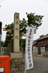「皇大神宮第一鳥居御下賜」の幟(城南神社)