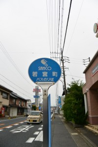 SANCO 若宮町 バスのりば(国道1号)