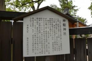 神館神社の説明板(桑名市江場)