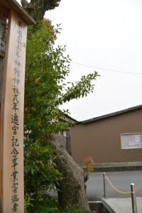 平成二十五年神館神社式年遷宮記念行事寄進者掲示場