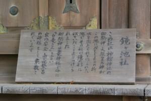 鏡ケ池社の説明場(神館神社)