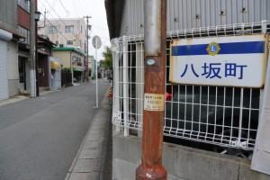 八坂町の地名板(桑名市三ツ矢橋八坂町)