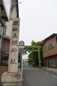 立坂神社、国道1号付近の社号標(桑名市新矢田)