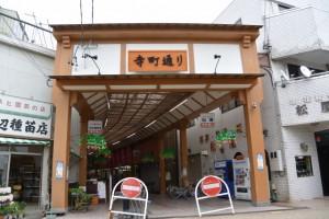 寺町通り入口(桑名市)