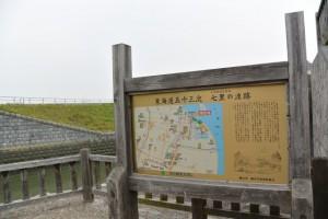 東海道五十三次 七里の渡跡の説明板