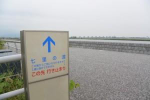 七里の渡への案内板