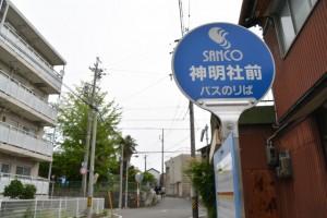 SANCO 神明社前 バスのりば