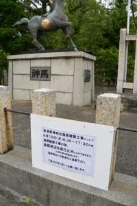 赤須賀神明社鳥居建替工事についての掲示