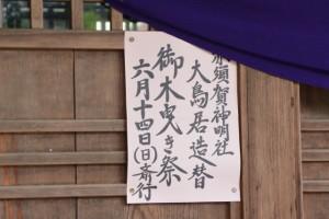 赤須賀神明社大鳥居造替 御木曳き祭斎行の掲示