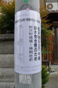 御木曳き祭のため車両通行止め・駐車禁止のお願い(桑名市赤須賀)