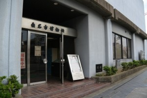桑名市博物館(桑名市京町)