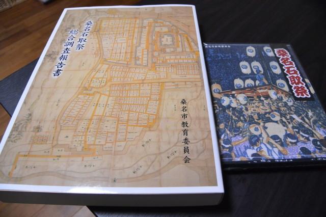 衝動買い、桑名石取祭総合調査報告書(DVD付)!