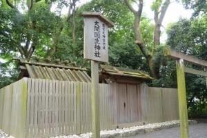 大間国生神社(豊受大神宮摂社)