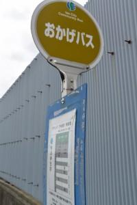 おかげバス 有田神社前 バスのりば