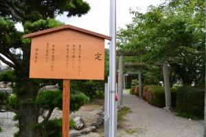建て替えられた定の立札(有田神社)