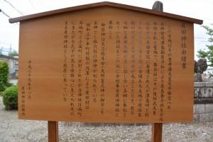 建て替えられた有田神社由緒書の立札(有田神社)