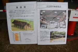 東脇殿(第11回斎宮復元建物工事見学会)