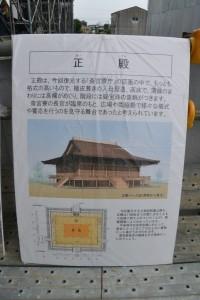 正殿(第11回斎宮復元建物工事見学会)
