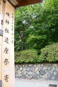 平成二十七年十一月 磯神社遷座祭寄付者掲示看板
