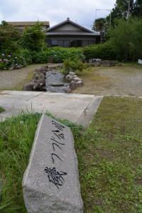 磯つつじ公園と磯神社社務所(伊勢市磯町)
