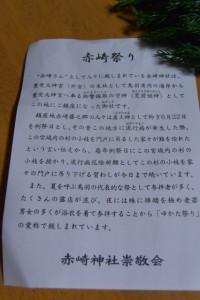 「赤崎祭り」の説明書き(赤崎神社崇敬会)