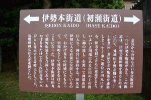 伊勢本街道(初瀬街道)の案内板