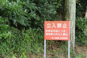 「防衛省用地につき、関係者以外立入禁止 陸上自衛隊 航空学校長」の注意看板