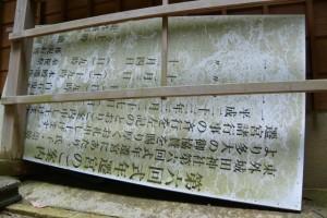 東外城田神社、第六回式年遷宮(平成23年)のご案内の看板(玉城町蚊野)