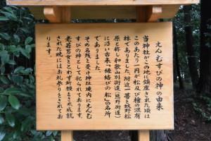 えんむすびの神の由来、東外城田神社(玉城町蚊野)