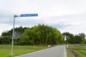 山神から矢野へ(玉城町)