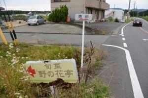 「←勝田」、「旬菜 野の花亭」の案内板(玉城町勝田)